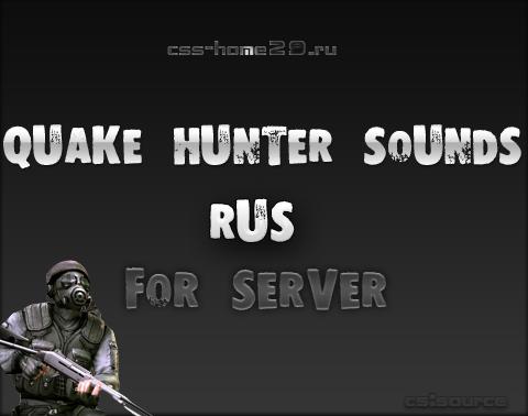 Плагин quake sounds прост в установке, делает игру намного интереснее и совсем не нагружает ваш css сервер